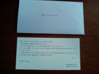 福山通運1203314