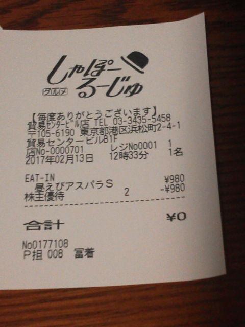 しゃぽるーじゅ1702138