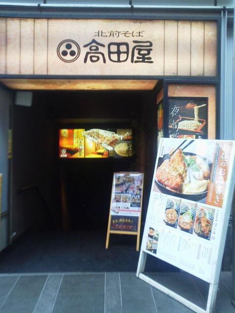 �田屋1602241