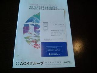 ACK1212241