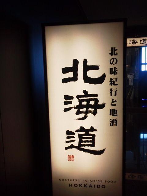 北海道1705151