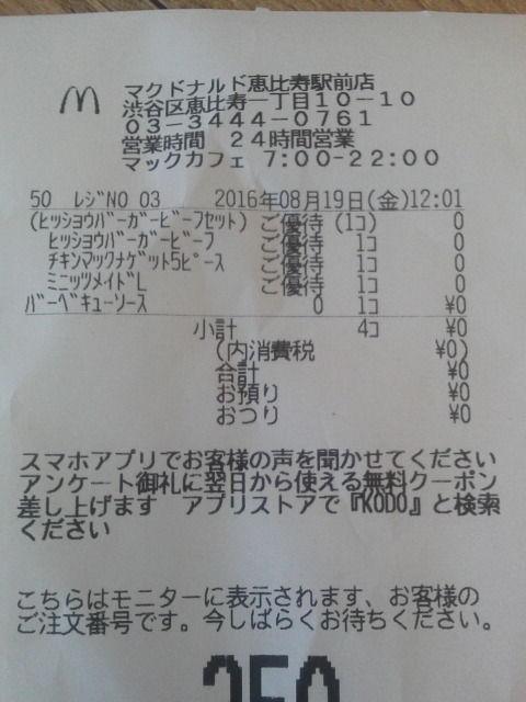 マクド1608194