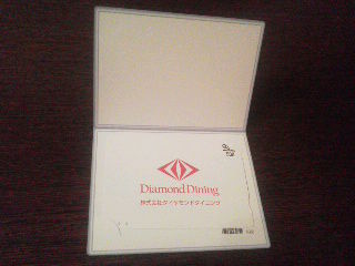 daiyamonndo1405292
