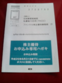 ファンケル130620