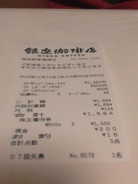 銀座珈琲店1612141