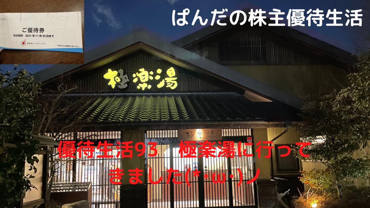 優待生活93