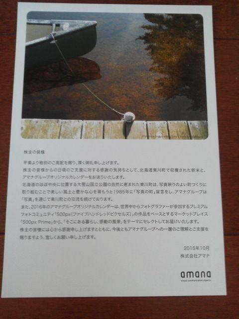amana1510245