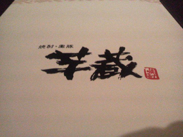 芋蔵1707055