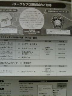 fuji140222
