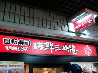 三崎港1402111