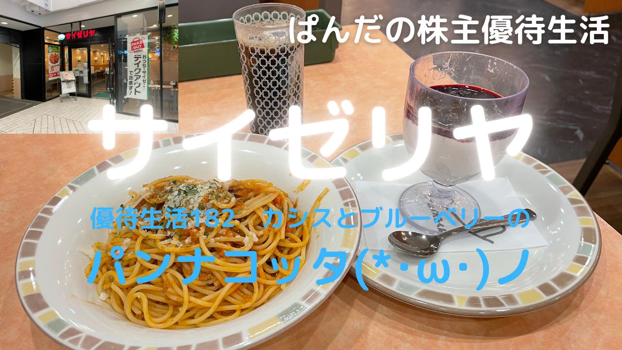 優待生活182