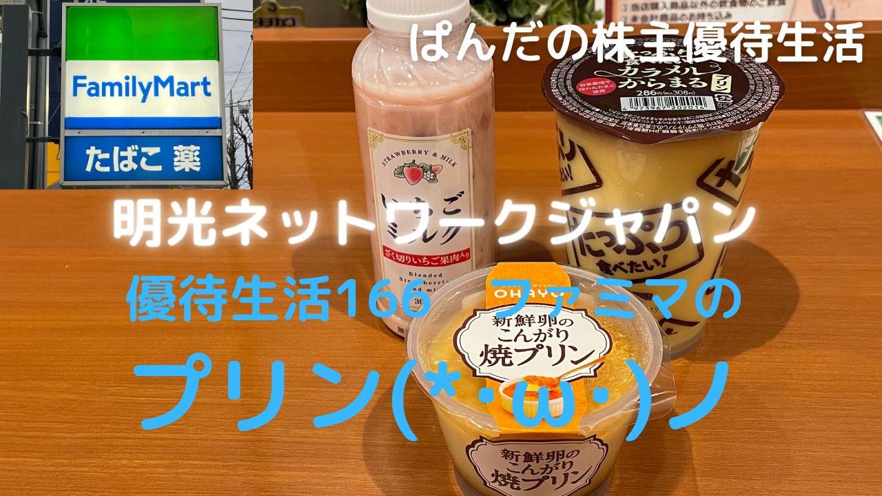 優待生活166