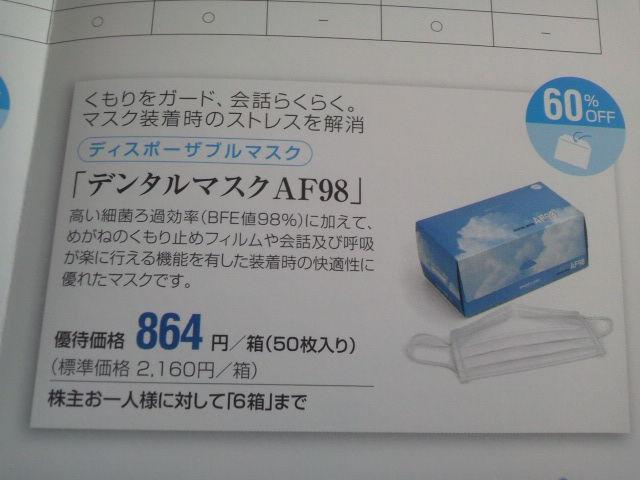 松風1407193