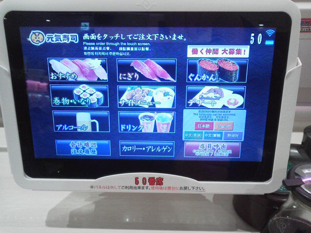 元気寿司1702052