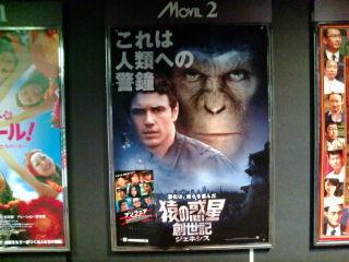 猿の惑星111030