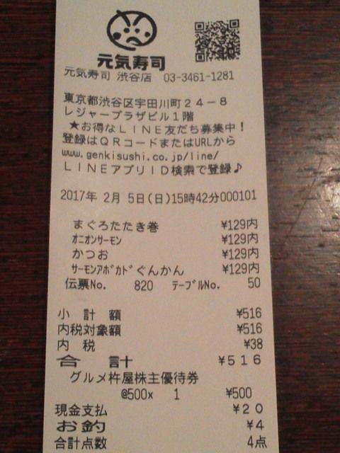 元気寿司1702059