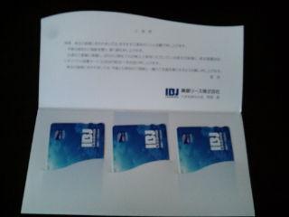 興銀リース10061