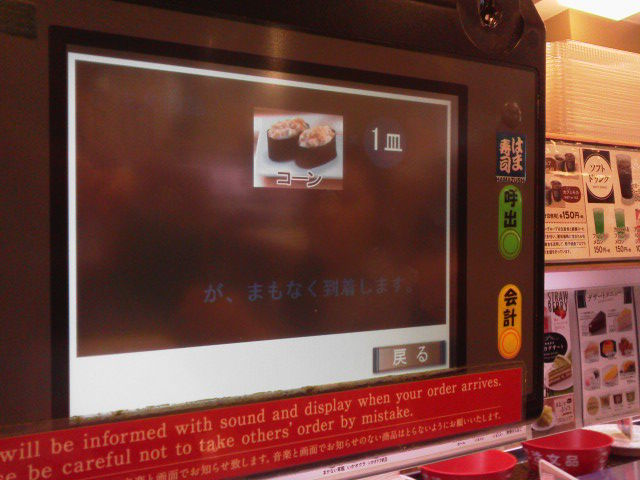 はま寿司1705074