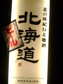 北海道1306261