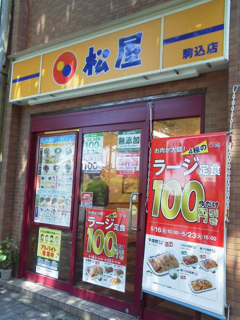 松屋1705211