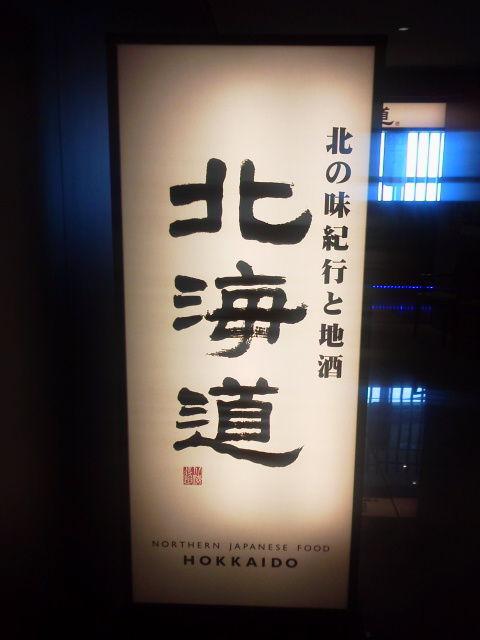 北海道1609151