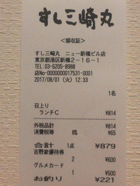 三崎丸1708019