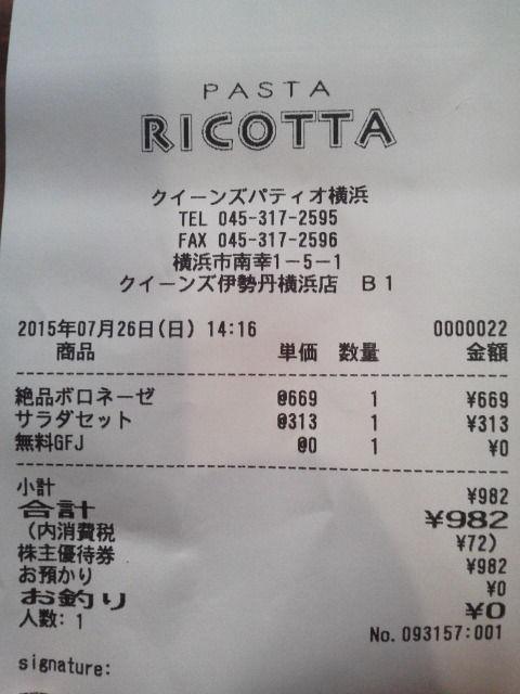 RICOTTA1507267