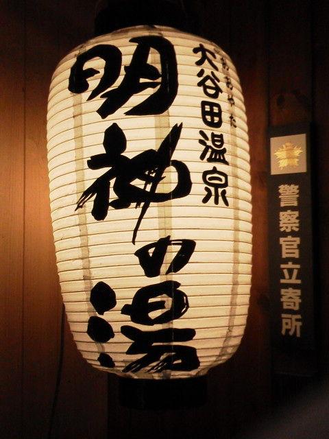 大谷田温泉1502084