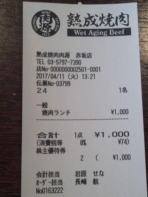 肉源17041115