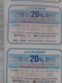 ANA1311222