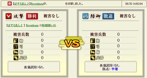 上杉-盟主戦3