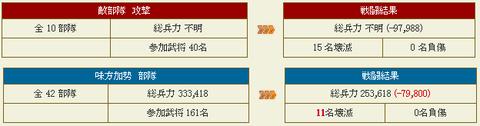19戦目7