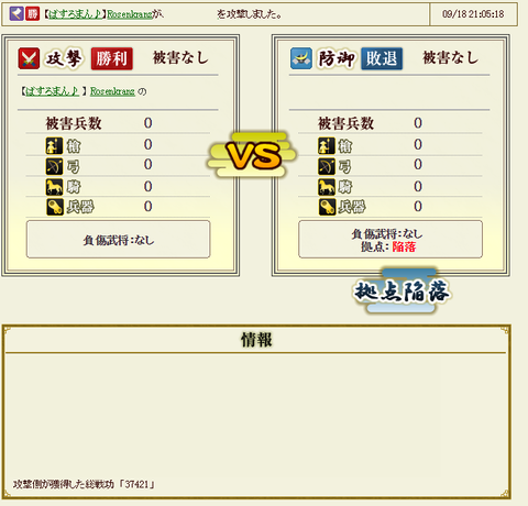 18戦目7-10位