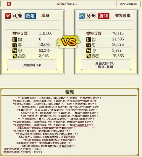 19戦目3