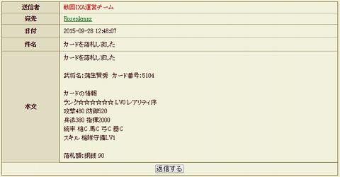 空き地10