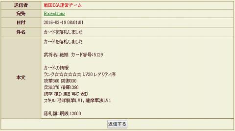 20160319-202