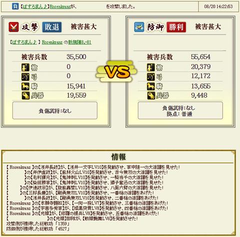 上杉-盟主戦1