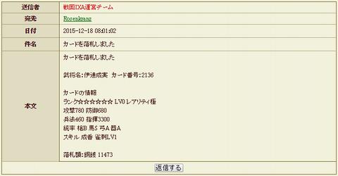 20151218-302