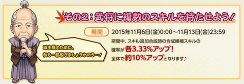 追加合成終わり20151112-10