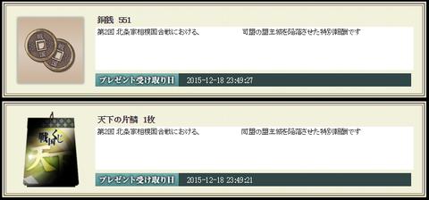 20151219-119