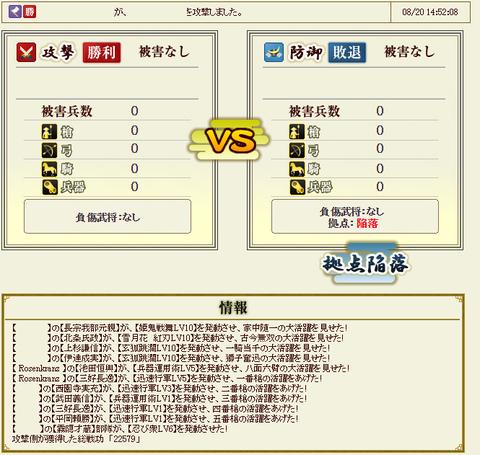 上杉-盟主戦4