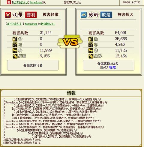 上杉-盟主戦2