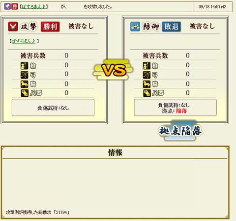 18戦目4-9位