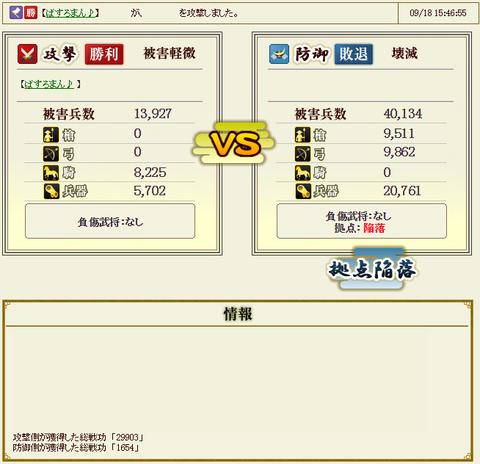 18戦目3-4位