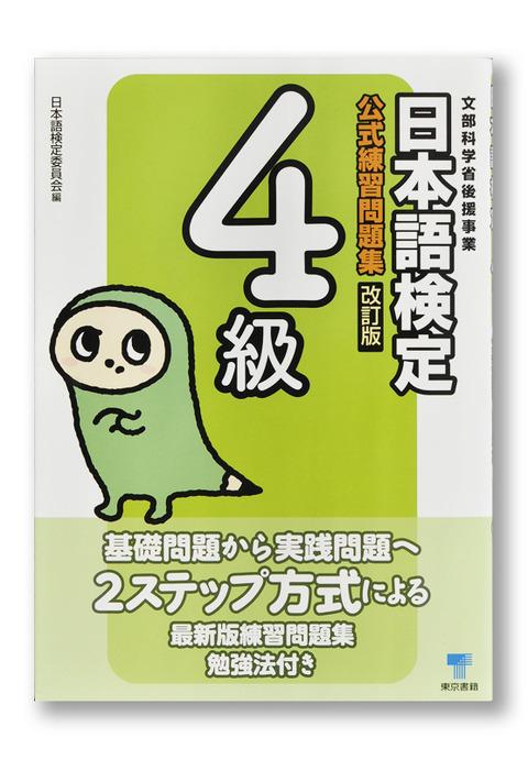 K_NihongoKentei_04_cov_T
