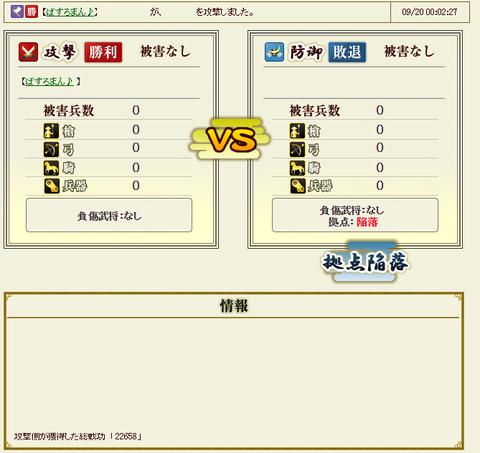 18戦目6-9位