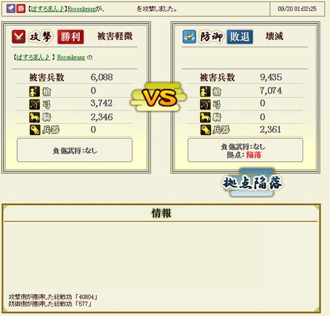 18戦目8-10位