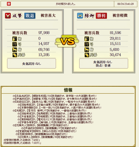 19戦目5
