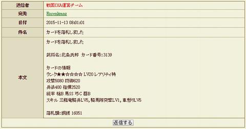 報酬決定戦の結果20151113-04