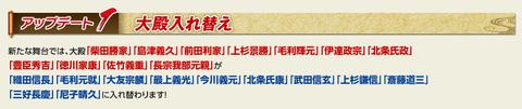 群雄、暁に起つ!20151102-02